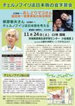 チェルノブイリ法と福島報告.jpg