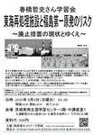 20190804春橋哲史さん学習会.JPG