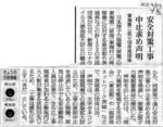 東海工事中止共同声明記事.jpg
