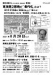 20210828服部講演会チラシ.PNG